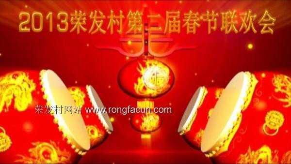 2013荣发村第二届春节联欢会宣传片-春节联欢会-春节联欢会-荣发村 第2张