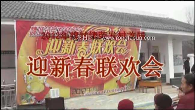 2012年荣发村首届迎新春联欢会 视频纪念-春节联欢会-春节联欢会-荣发村 第2张