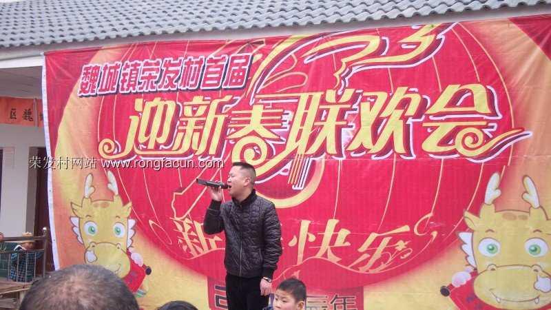 2012年荣发村首届春节联欢会纪念图片-春节联欢会-春节联欢会-荣发村 第2张