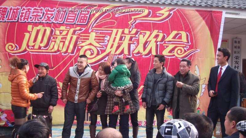2012年荣发村首届春节联欢会纪念图片-春节联欢会-春节联欢会-荣发村 第4张