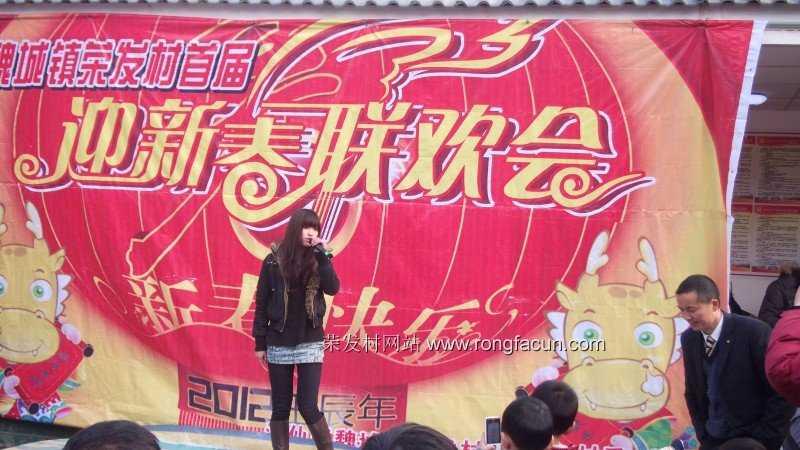 游仙:乡土节目真精彩-春节联欢会-荣发要闻-荣发村 第4张
